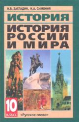 История россии и мира загладин 11 класс решебник.