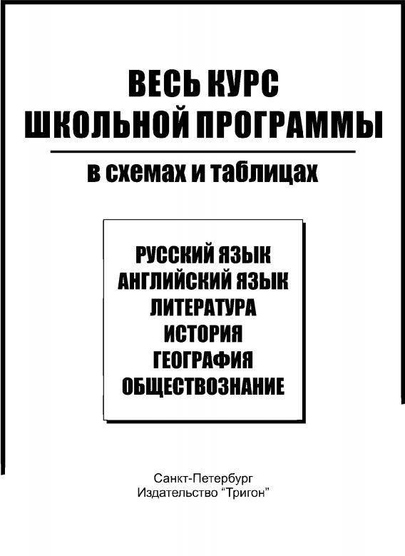 Скачать pdf, djvu: Весь курс